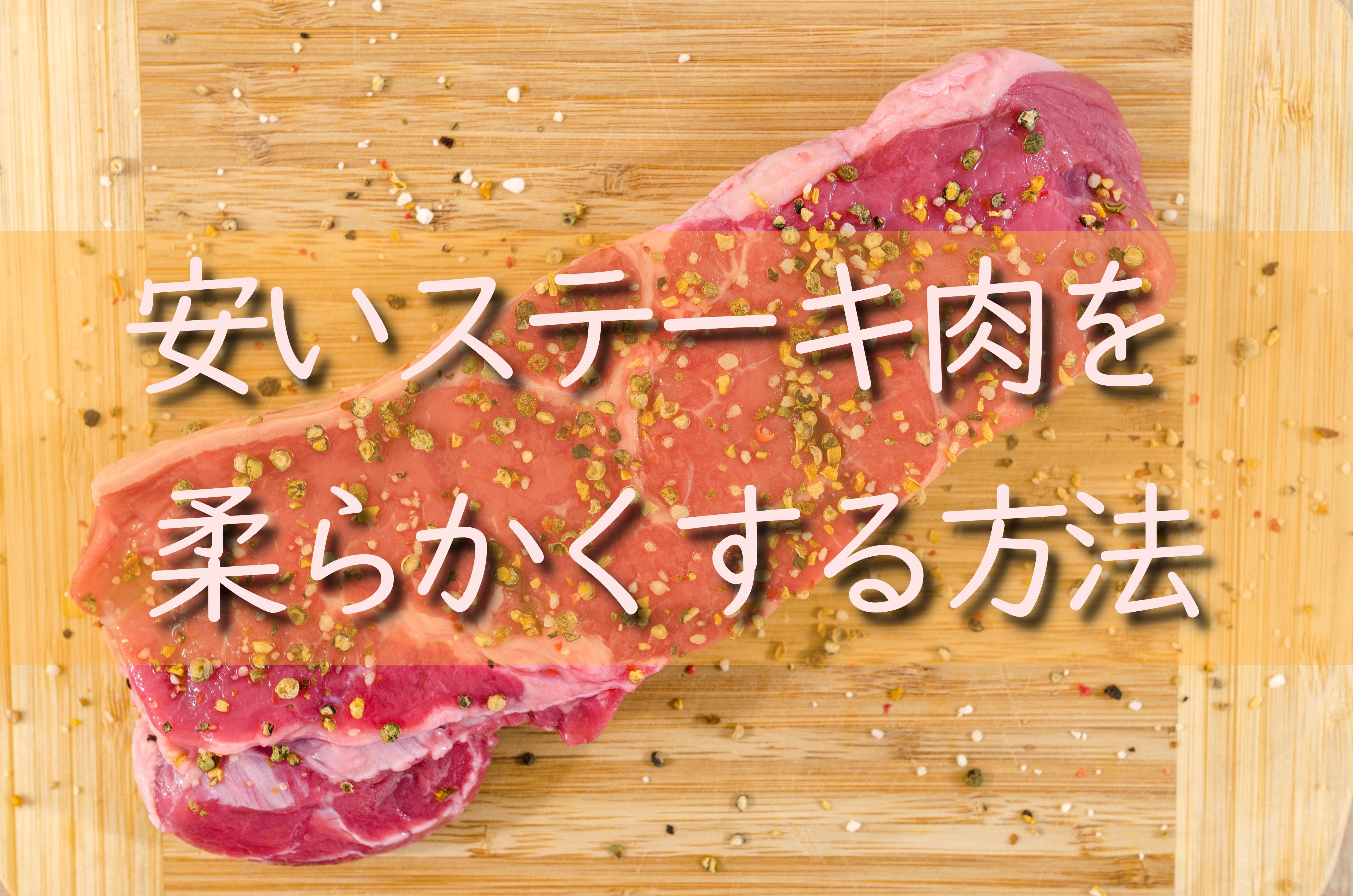 を 柔らかく する 方法 肉